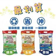 【6包免運賣場】(加量新包裝)艾可環保豆腐貓砂7L-原味&綠茶  寵物貓砂 豆腐貓砂 豆腐砂 環保貓砂