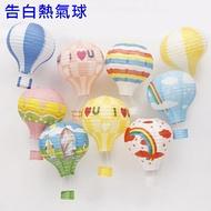 40CM 熱氣球燈籠 紙燈籠 熱氣球 告白熱氣球(16吋) 告白氣球 空飄氣球 空白彩繪DIY【塔克】
