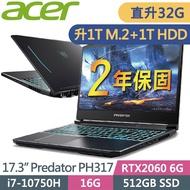 ACER Predator PH317-54-731U (i7-10750H/16G+16G/1T PCIe+1TB/RTX2060 6G/17.3FHD/W10)特仕 繪圖筆電