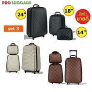 """ร้านแนะนำกระเป๋าเดินทาง ล้อลาก ระบบรหัสล๊อค เซ็ท 3 ใบ (24""""+18""""+14"""") นิ้ว รุ่น Luxury Set M999 รับประกันความพึงพอใจ"""