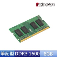 【Kingston 金士頓】★DDR3-1600 8G筆記型記憶體(KVR16S11/8)