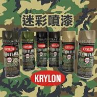 KRYLON 迷彩漆 迷彩 消光 噴漆 美國特種部隊用 軍事 偽裝 生存遊戲 美國原裝進口 油老爺快速出貨 樂天雙11