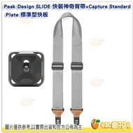 Peak Design SLIDE 快裝神奇背帶 + Capture Standard Plate 標準型快板 公司貨