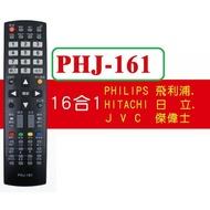 PHJ-161 飛利浦 JVC 傑偉士 HITACHI 日立 液晶電視遙控器 購買前請詳閱支援型號表