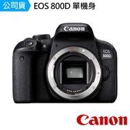Canon EOS 800D 單機身(公司貨)