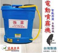 【農機倉庫】●免運費● 強霧 電動噴霧器 4AH電池 20公升 噴藥機 噴霧器 電動噴霧機 環境消毒 除草 白蟻
