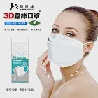 【K's 凱恩絲】2020新款KS94「類韓國版型口罩」天然專利有氧蠶絲口罩(天然透氣材質 3D立體剪裁呼吸舒適 純手工車縫) 無 灰色