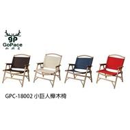 【豪野家HOYAKA露營用品】山林者 GoPace 小巨人櫸木折疊椅 帆布椅 GPC-18002
