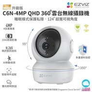 EZVIZ - C6N-4MP 超高清 2K 升級版 H.265 360度雲台無線Wi-Fi室內攝錄機 IPCAM