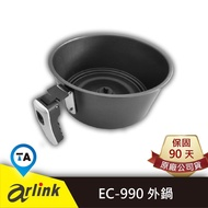【Arlink 飛樂】氣炸鍋原廠配件 EC-990 外鍋