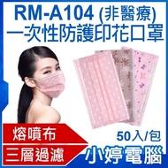 【小婷電腦*口罩】買2送1(共3包) 現貨 全新 RM-A104一次性防護印花口罩 50入/包 3層過濾 (非醫療)