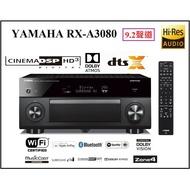 [ 宥笙音響 ] YAMAHA RX-A3080 9.2聲道AV影音擴大機 兼容Airplay 三年保固