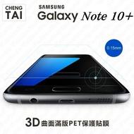 【愛瘋潮】99免運 SAMSUNG Galaxy Note10+ 螢幕保護貼 軟膜 美曲膜
