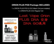 Lost Vape Orion PLUS DNA GO 油倉 芯 主機 DNA GO 通用 plus dna plus