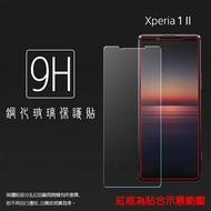 超高規格強化技術 Sony Xperia 1 II XQ-AT52 鋼化玻璃保護貼 9H 螢幕保護貼 鋼貼 鋼化貼 玻璃貼 玻璃膜 保護膜 手機膜