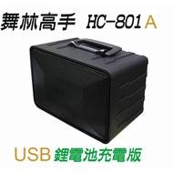 【小琪的店】舞林高手 音箱 HC-801A USB 高低音 鋰電充電版 擴音機 跳舞機