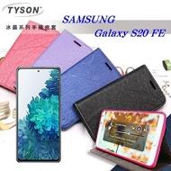 【愛瘋潮】 99免運 現貨 可站立 可插卡 三星 Samsung Galaxy S20 FE 5G 冰晶系列 隱藏式磁扣側掀皮套 保護套 手機殼 側翻皮套