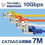 【POLYWELL】CAT6A 高速乙太網路線 S/FTP 10Gbps 7M(適合2.5G/5G/10G網卡 網路交換器 NAS伺服器)