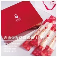 【鬍子國王】頂級手工法國奶油蛋捲烤漆禮盒 15支