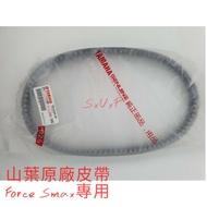 YAMAHA 原廠皮帶 原廠皮帶 SMAX FORCE專用 皮帶 傳動皮帶