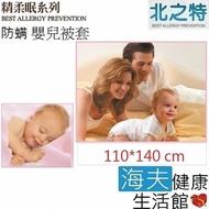 【北之特】防蹣寢具_被套_E3精柔眠_嬰兒(110*140 cm)