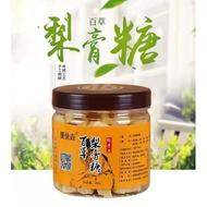 【現貨】正宗百草梨膏糖250g/喉糖
