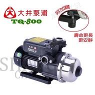 尚成百貨.附發票 有保障 免運 大井 TQ800 TQ-800 1HP電子穩壓加壓馬達 加壓機