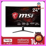 """คุณภาพดี 3816""""NWDD15OFF"""" MSI Monitor 23.6"""" รุ่น G241VC 75Hz Free Shipping"""
