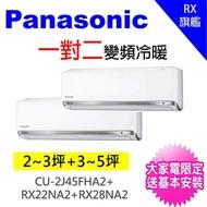【Panasonic 國際牌】3-4坪+4-5坪一對二變頻冷暖分離式冷氣(CU-2J45FHA2/CS-PX22FA2+CS-PX28FA2)