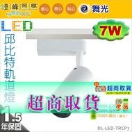 【舞光LED】LED 7W。邱比特軌道燈 高演色性 長筒 白款 可選4000K 小量超商取 #TRCP7【燈峰照極】