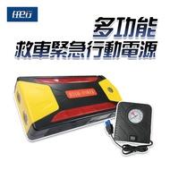 【任e行】PT-111 20000mAh 多功能救車緊急行動電源(附打氣機 可切換電壓 多接頭)