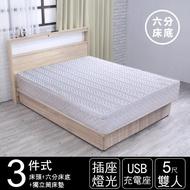 【IHouse】山田 日式插座燈光房間三件組-獨立筒床墊+床頭+六分床底(雙人5尺)