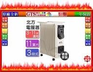 【光統網購】NORTHERN 北方 NR11L (11片) 葉片式電暖器~下標先問台南門市庫存