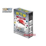光陽行 寶可夢集換式卡牌遊戲 PTCG 寶可夢 美夢成真組合篇 起始牌組 第二彈 中文版 全新未拆