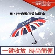 車飾之家@mini雨傘 cooper米字旗自動開收傘 折疊晴雨傘 雨天傘具