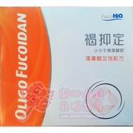 褐抑定 小分子褐藻醣膠(粉劑) 250包/盒