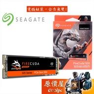 SEAGATE希捷 FireCuda 520 500GB 1TB 2TB M.2/PCIe4.0/固態硬碟/原價屋