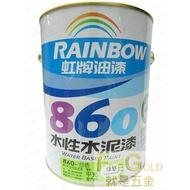 虹牌  860水泥漆  白色  百合白 玫瑰白  平光型 加侖裝  #就是五金 虹牌水性水泥漆