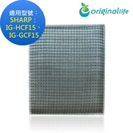 【Original Life】超淨化車用空氣清淨機濾網 適用SHARP:IG-HCF15、IG-GCF15