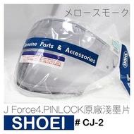 。摩崎屋。ショウエイ SHOEI J Force4 原廠淺墨鏡片CJ-2 CJ2 PINLOCK 編號# 免運費