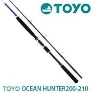"""""""猛哥釣具""""---漁拓TOYO OCEAN HUNTER200-210 7尺200號船釣竿 近海小搞搞大組打龍膽石斑"""