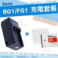 【充電套餐】 SONY NP-BG1 FG1 充電套餐 充電器 座充 副廠電池 BG1 DSC HX7U HX9U HX10V HX30V 電池 H3 H9 H7 H10 H20 H50 N1 N2