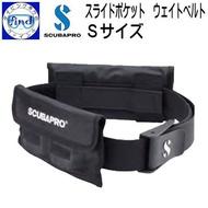 【Water Pro水上運動用品】{Scubapro}-口袋式 袖珍潛水配重腰帶 S號 腰圍80-100cm