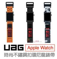 UAG Strap Apple Watch 時尚不鏽鋼扣環尼龍錶帶(42/44MM)