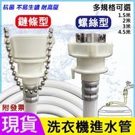 附發票 現貨 鍊條型 螺絲型 通用洗衣機進水管 住水管 洗衣機進水軟管 各廠牌皆適用1.5米 2米 3米 4.5米