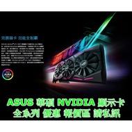 ❄翔鴻3C❄ 2 ASUS 華碩 NVIDIA 顯示卡 全系列 優惠報價區 2080Ti 2080 2070 2060