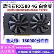 二手顯示卡顯卡藍寶石RX580 8G 4G顯卡 臺式電腦獨立吃雞顯卡 翔升GTX970 4G