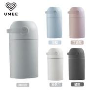 【Mombella & Apramo】荷蘭《Umee》除臭尿布桶(除臭尿布桶臭味隔絕專利設計)