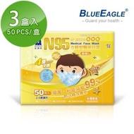 【藍鷹牌】立體型2-4歲幼幼醫用口罩 50片x3盒(束帶式/藍色.綠色.粉色)