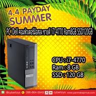 PC  Dell คอมพิวเตอร์มือสอง ขายดี  i7-4770 Ram8GB SSD120GB